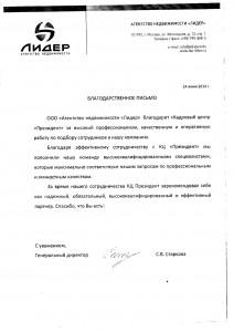ООО Агентство недвижимости Лидер